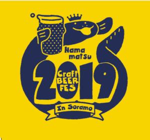 今年も来たぞ!「浜松クラフトビールフェス2019」が8/25(日)に開催!今年もビールを飲み尽くすぞー! &#...