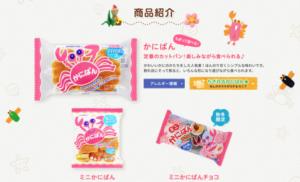 三立製菓の「かにぱん」が夏頃まで一時製造休止、かにぱんお姉さんがTwitterで周知