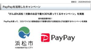PayPay×浜松市の「がんばれ浜松!対象のお店で最大30%戻ってくるキャンペーン」が7月スタート!