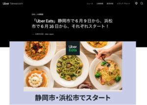 「Uber Eats(ウーバーイーツ)」が6月16日(火)から浜松市でサービス提供開始!デリバリーの選択肢が増...