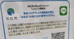 「はままつLINE見守りシステム」を見かけたらQRコードを読み取ろう!浜松市のLINE公式アカウントを利用...