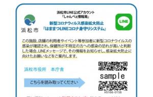 事業者が「はままつLINEコロナ身守りシステム」を登録してポスターを自動作成する方法をご紹介
