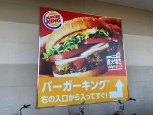 バーガーキング浜松市野店 – 市野イオンに12/23グランドオープン!浜松初出店!