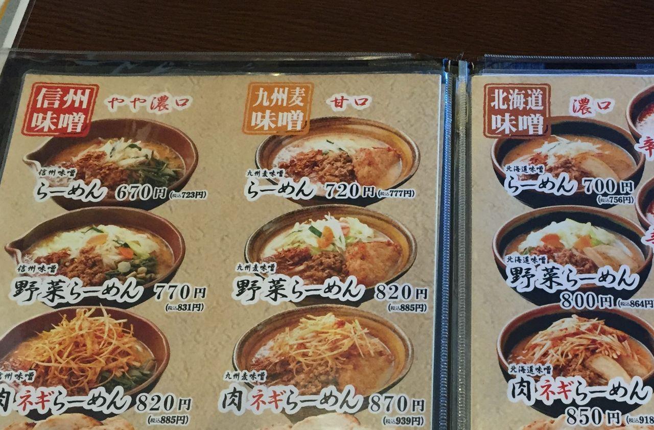 メニュー 田所 商店