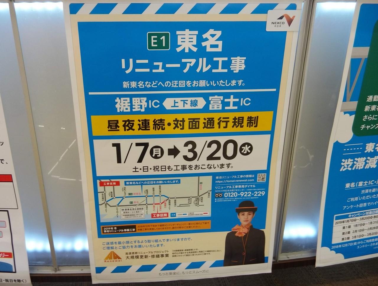 リニューアル 高速 阪和道リニューアル工事